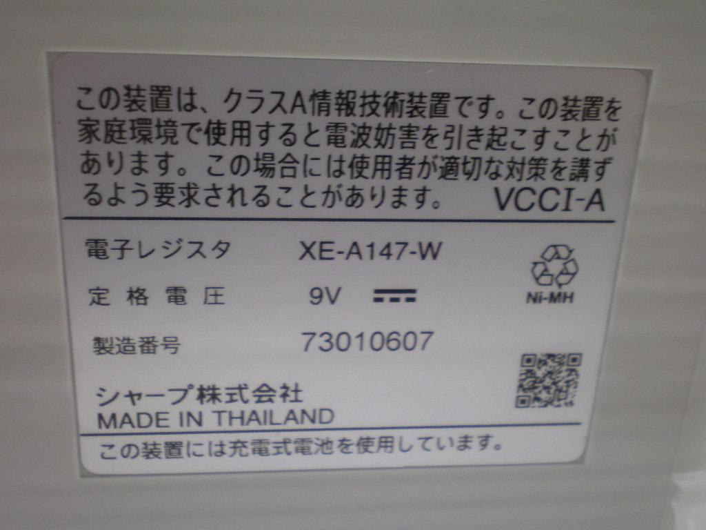 ★ SHARP シャープ 電子レジスター XE-A147 ★_画像6