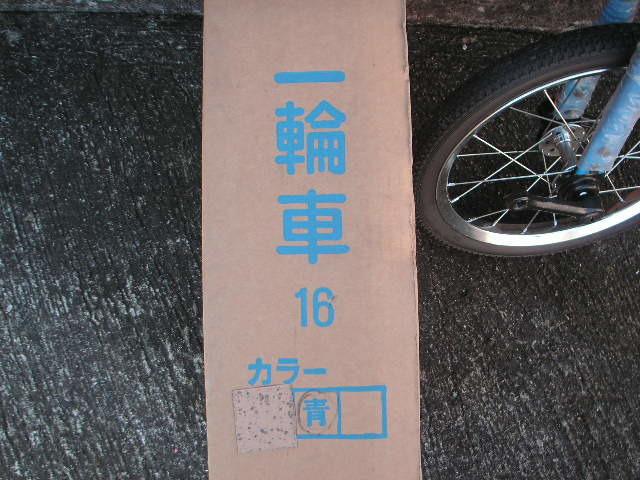 一輪車 ヨコタ製 サイズ16 スポークタイプ 当時物 在庫品 _画像7