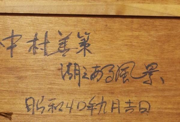 【遺産処分】【83】 中村善策 風景画 [美術・骨董]_画像4