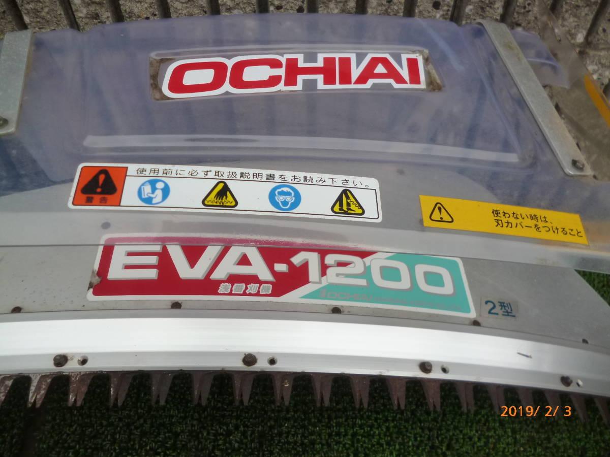 オチアイ 落合 OCHIAI 茶刈機 EVA-1200 2型 浅番刈機 お茶摘み エンジンバリカン カワサキ TF24 _画像3