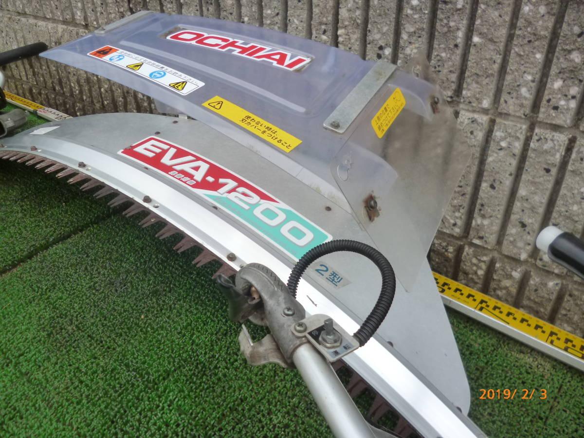 オチアイ 落合 OCHIAI 茶刈機 EVA-1200 2型 浅番刈機 お茶摘み エンジンバリカン カワサキ TF24 _画像4