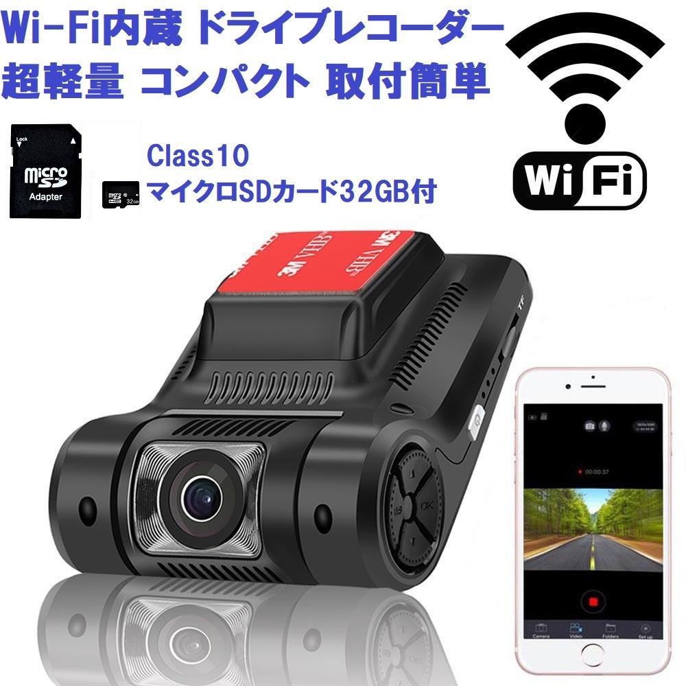 送料無料 32GB SDカード付 Wi-Fi搭載 ドライブレコーダー G60 SONY製6層レンズ 高感度センサー 駐車監視 1080PフルHD 日本製説明書 新品