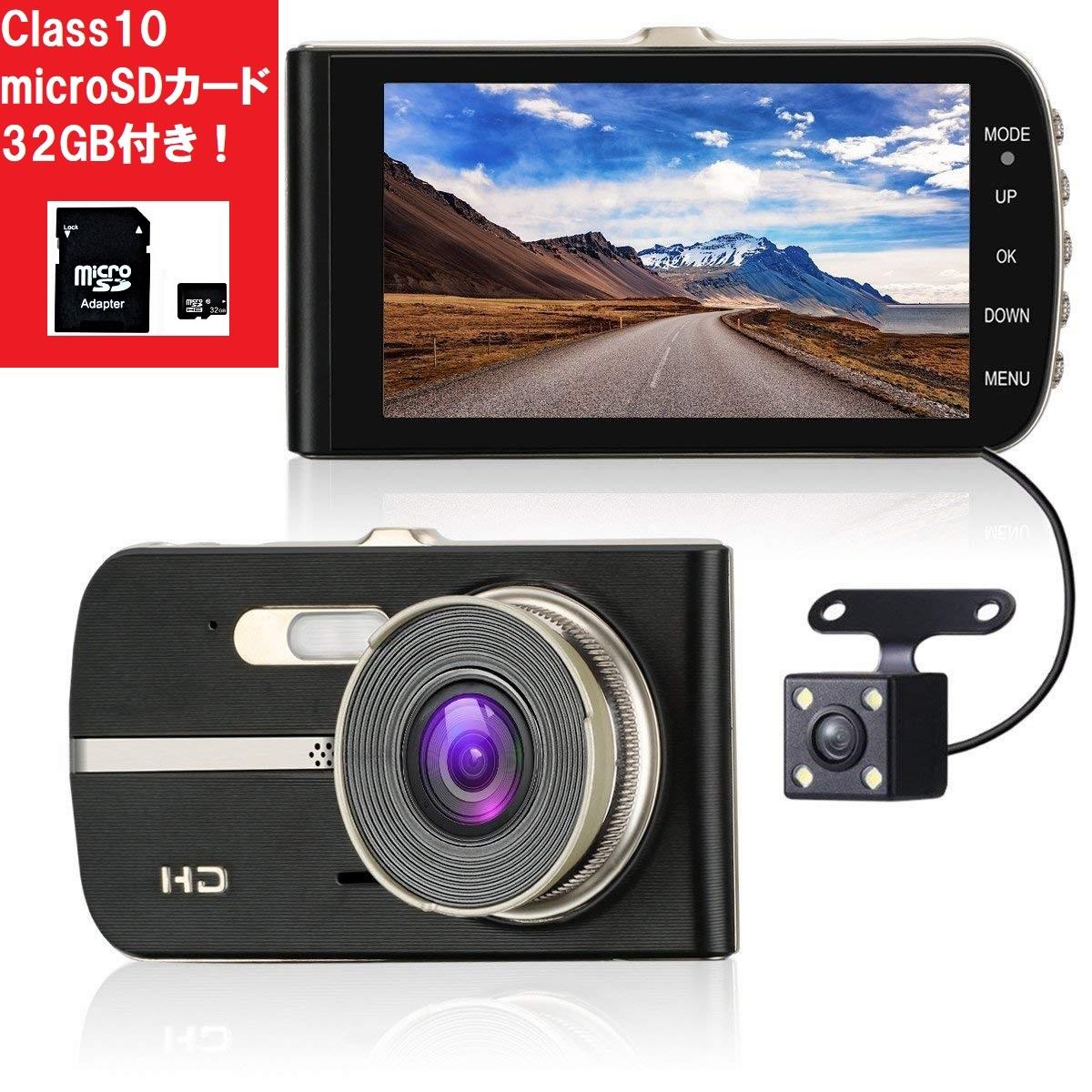 送料無料 32GB SDカード付 ドライブレコーダー G653 前後カメラ 4インチIPS液晶 SONY製6層レンズ高性能チップ LED赤外線 日本製説明書 新品
