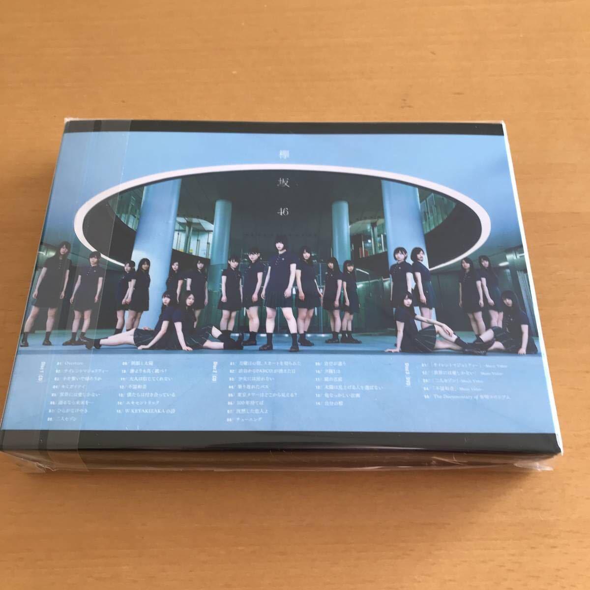 ◆ 欅坂46 真っ白なものは汚したくなる 初回仕様限定盤Type-A+初回仕様限定盤Type-B 新品未開封 ◆ お早めに_画像3