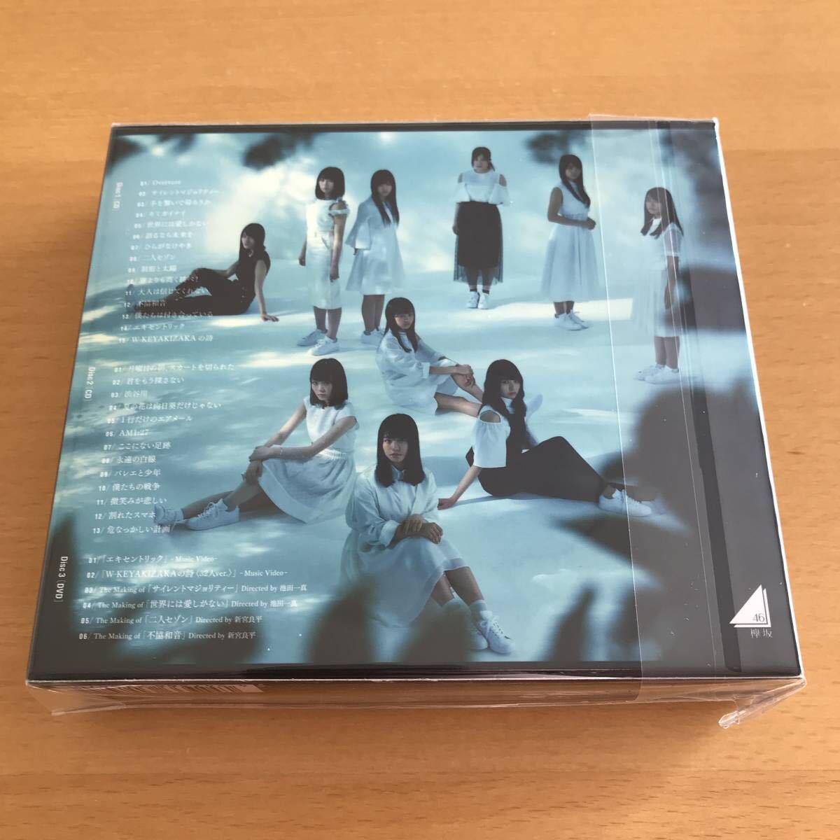◆ 欅坂46 真っ白なものは汚したくなる 初回仕様限定盤Type-A+初回仕様限定盤Type-B 新品未開封 ◆ お早めに_画像5