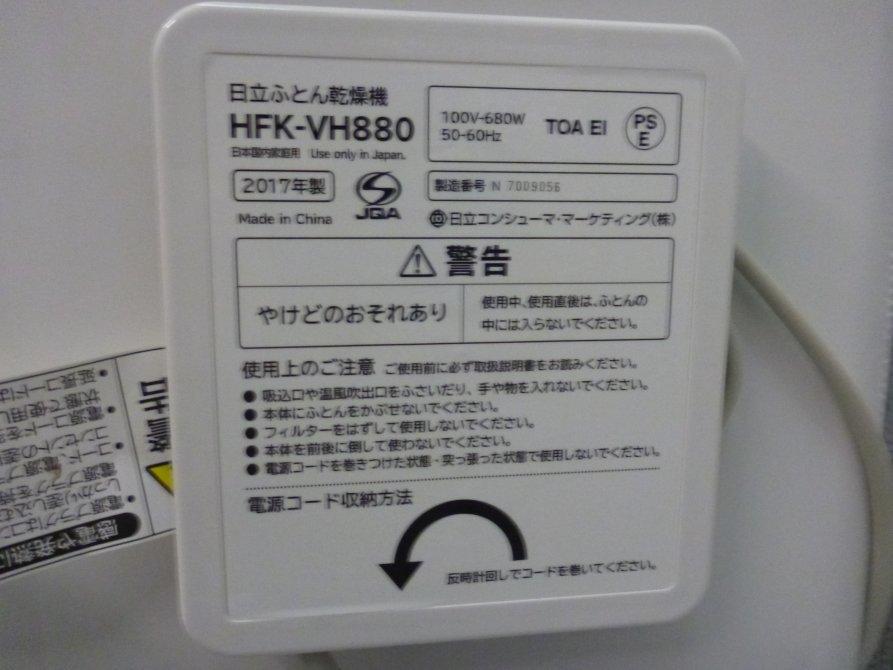 ■大阪 堺市 引き取り歓迎!■超美品■HITACHI HFK-VH880 シャンパンゴールド 布団乾燥機 数回使用のみ 綺麗です■_画像7