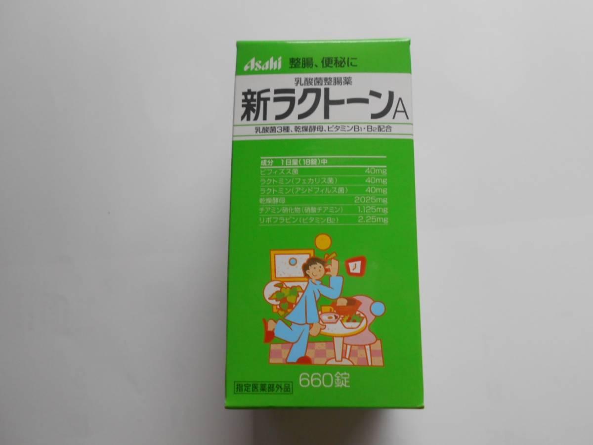 アサヒ整腸剤 新ラクトーンA 660錠 2022/04
