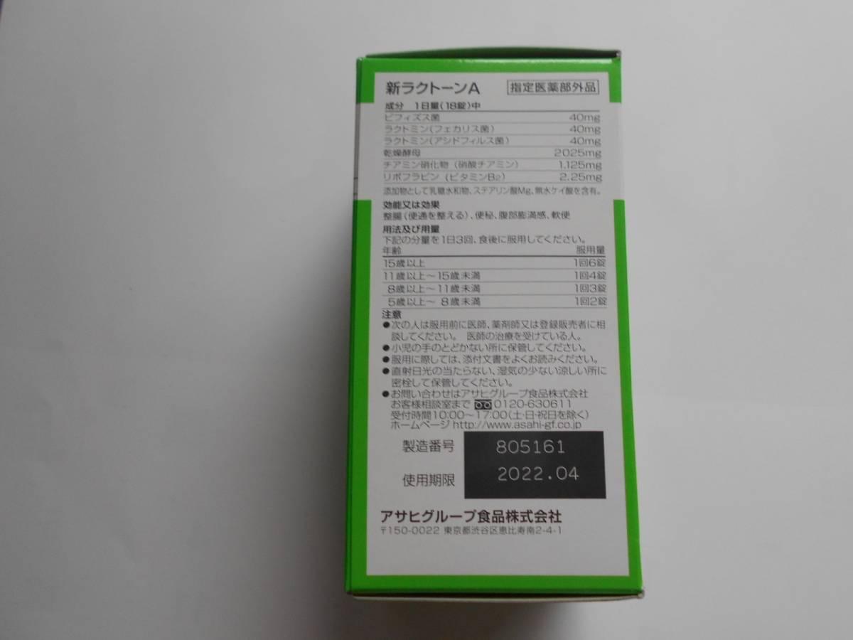 アサヒ整腸剤 新ラクトーンA 660錠 2022/04_画像2