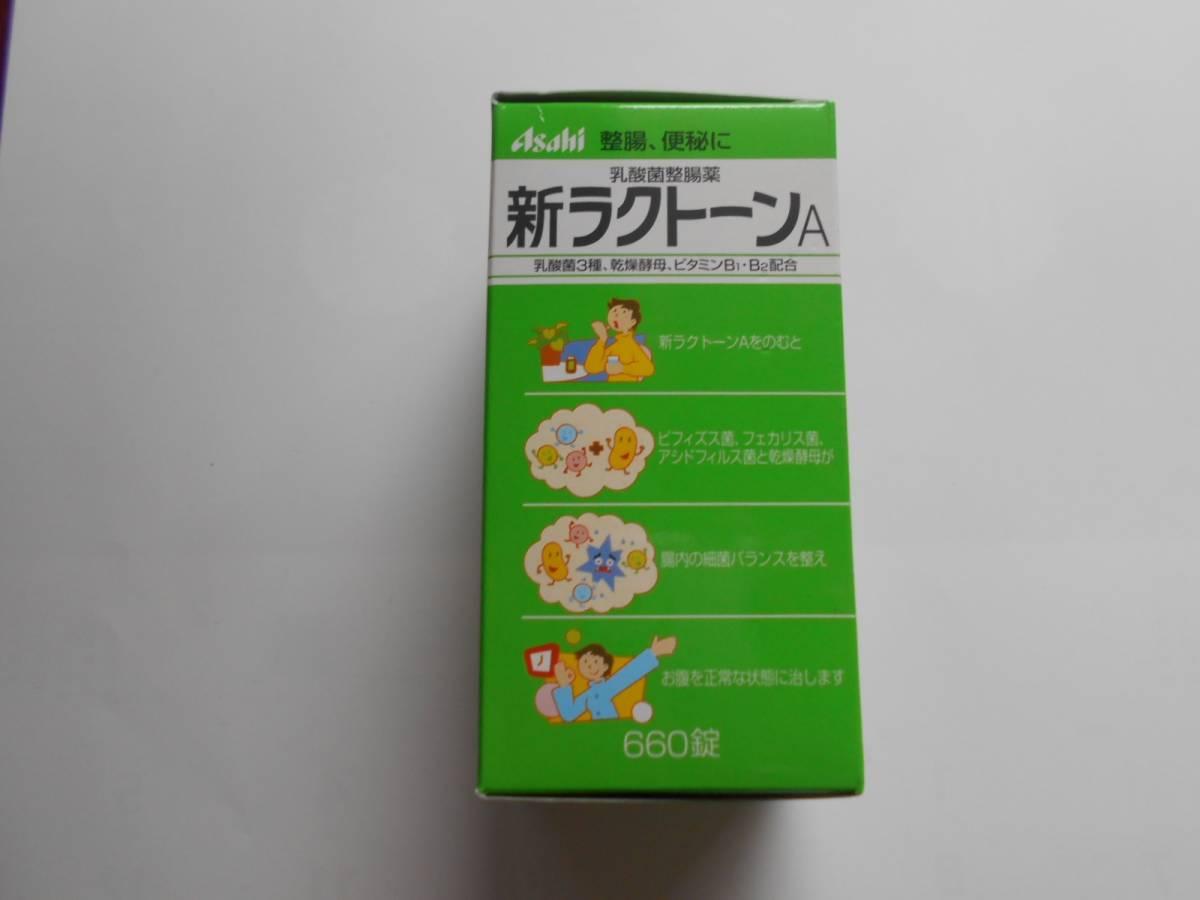 アサヒ整腸剤 新ラクトーンA 660錠 2022/04_画像3