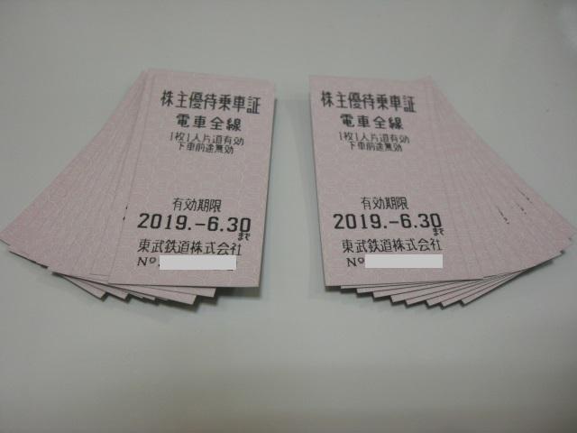 【送料込】 東武鉄道 株主優待 乗車証 (切符) 20枚 有効期限:平成31年6月30日まで