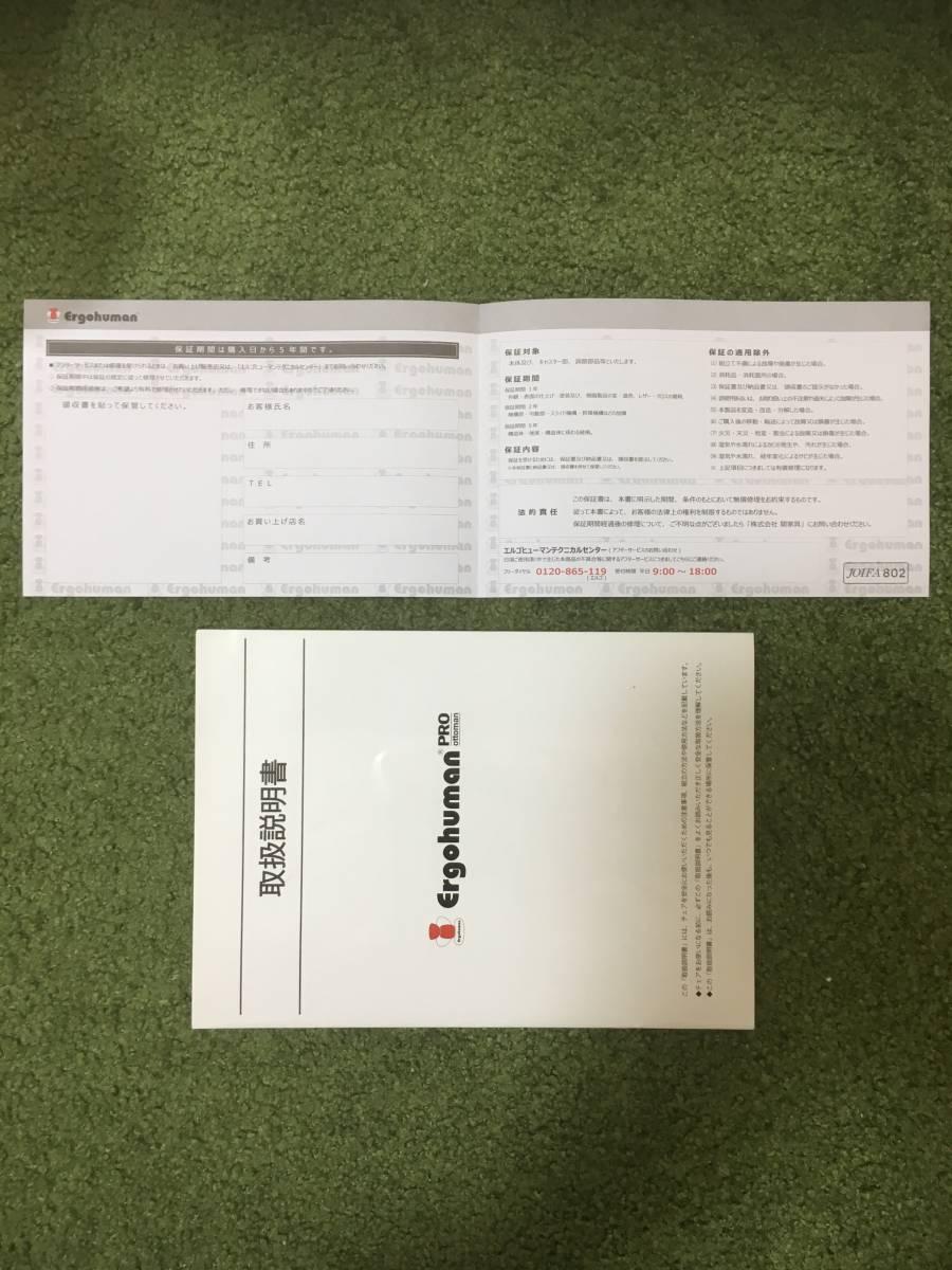 エルゴヒューマン Ergohuman オフィスチェア プロ ヘッドレスト付き オットマン内蔵 EHP-LPL BK KM-11 ブラック 良品_画像5