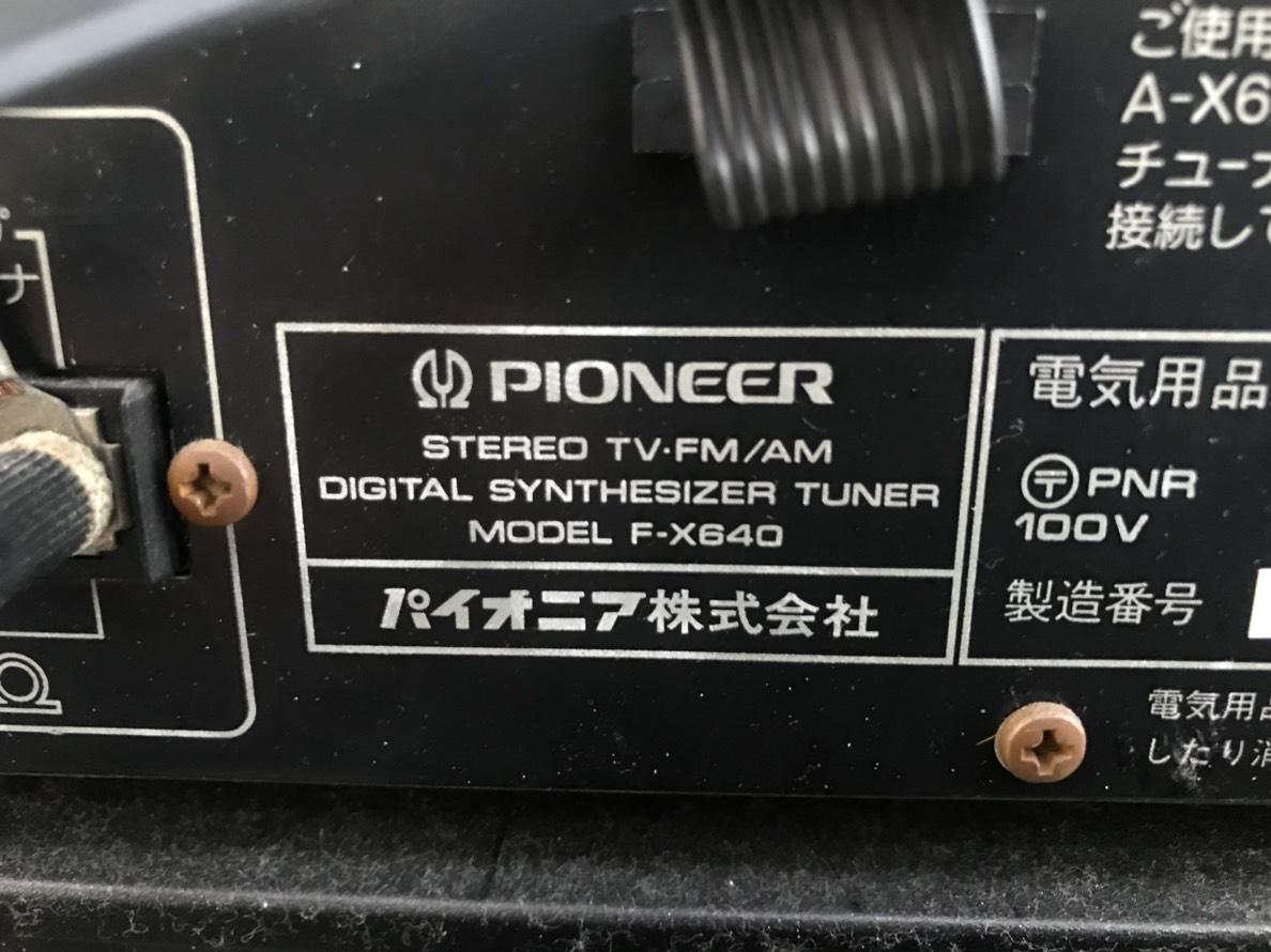 PIONEER パイオニア private X-A5 システムコンポ 通電OKジャンク_画像4