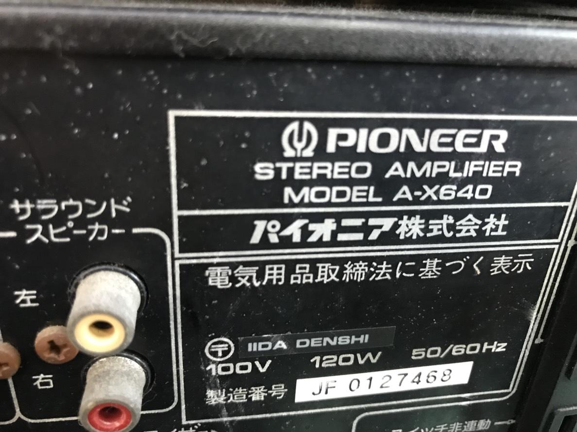 PIONEER パイオニア private X-A5 システムコンポ 通電OKジャンク_画像5