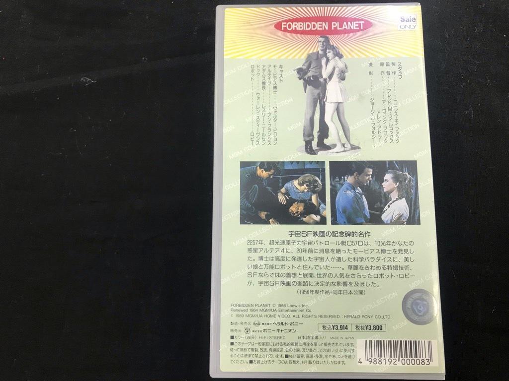 禁断の惑星   形式: VHSビデオ カラー:98分 日本語字幕入り 中古品  保存品_画像2