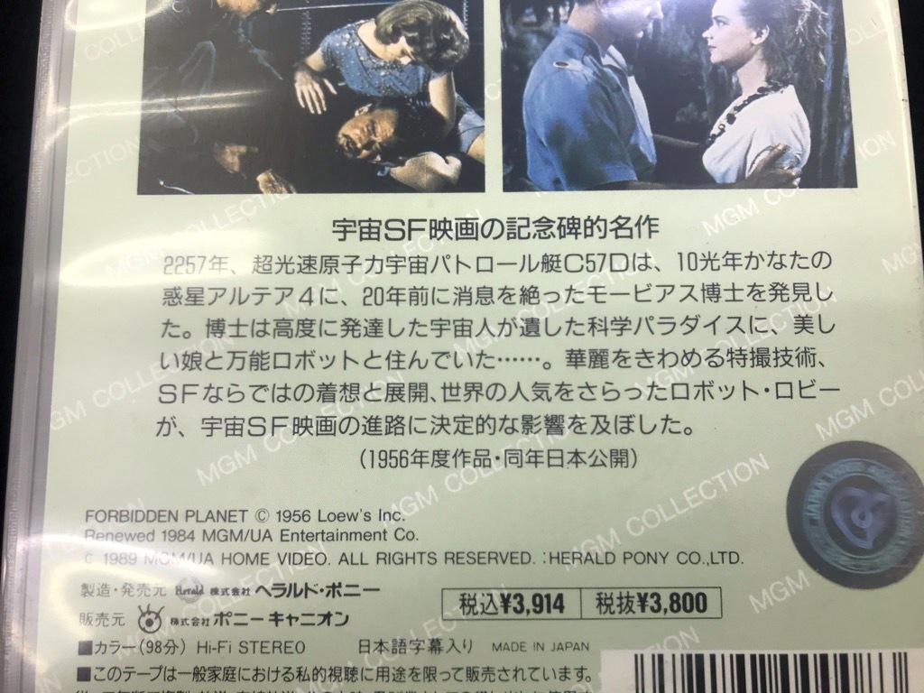 禁断の惑星   形式: VHSビデオ カラー:98分 日本語字幕入り 中古品  保存品_画像3