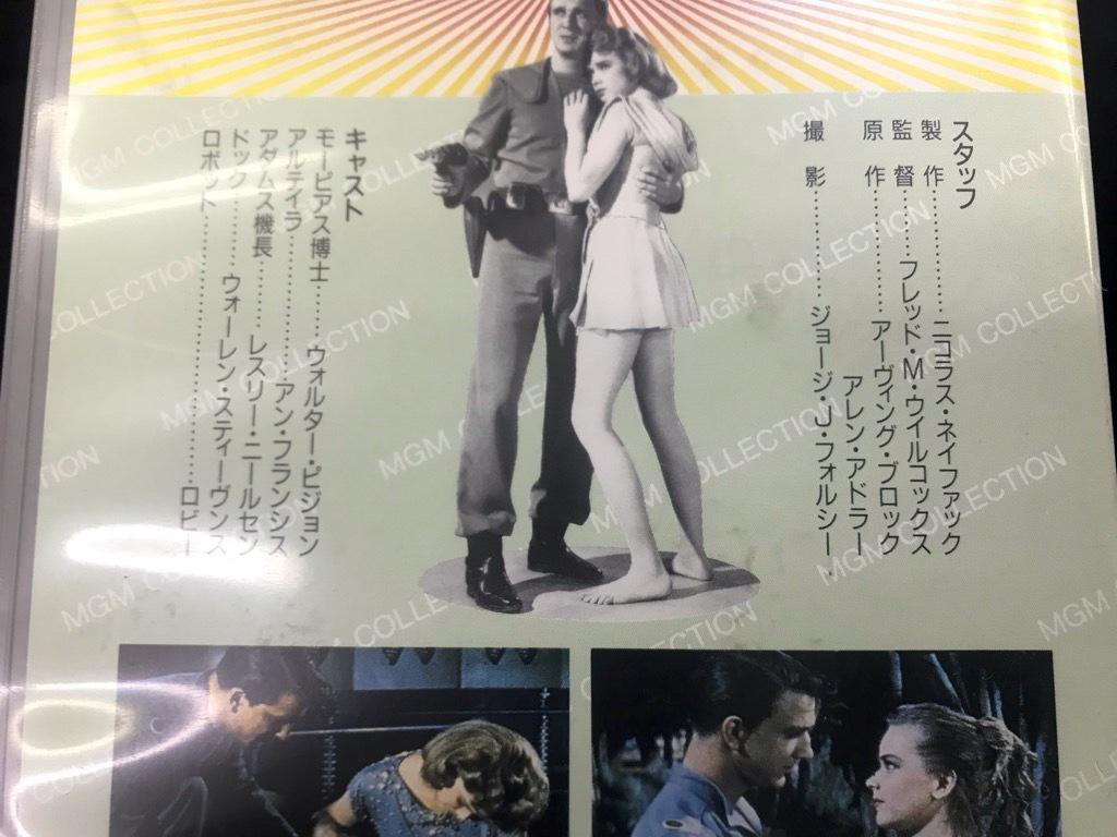 禁断の惑星   形式: VHSビデオ カラー:98分 日本語字幕入り 中古品  保存品_画像4