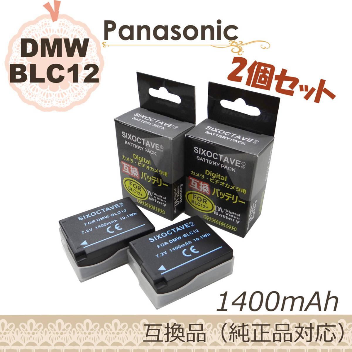 【新品】PanasonicパナソニックDMW-BLC12互換バッテリー2個セットDMC-FZ1000/DMC-FZ200/DMC-FZ200GK/DMC-FZ200K/DMC-FZ300/DMC-FZH1_画像1
