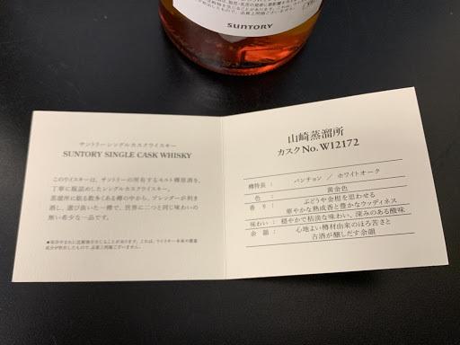未開栓 サントリー シングルカスク ウイスキー 山崎 35年 57% 700ml 箱付 SUNTORY_画像7