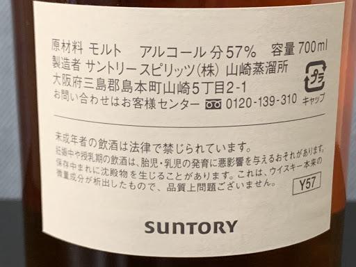 未開栓 サントリー シングルカスク ウイスキー 山崎 35年 57% 700ml 箱付 SUNTORY_画像6