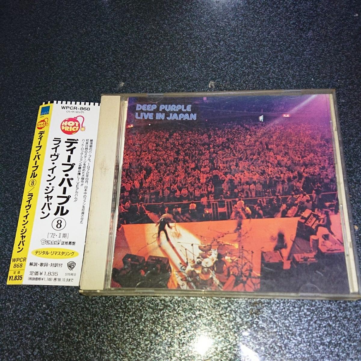 ディープ・パープル CD ライブ・イン・ジャパン リッチー・ブラックモア、イアン・ギラン、ロジャー・グローバー、イアン・ペイス、名盤