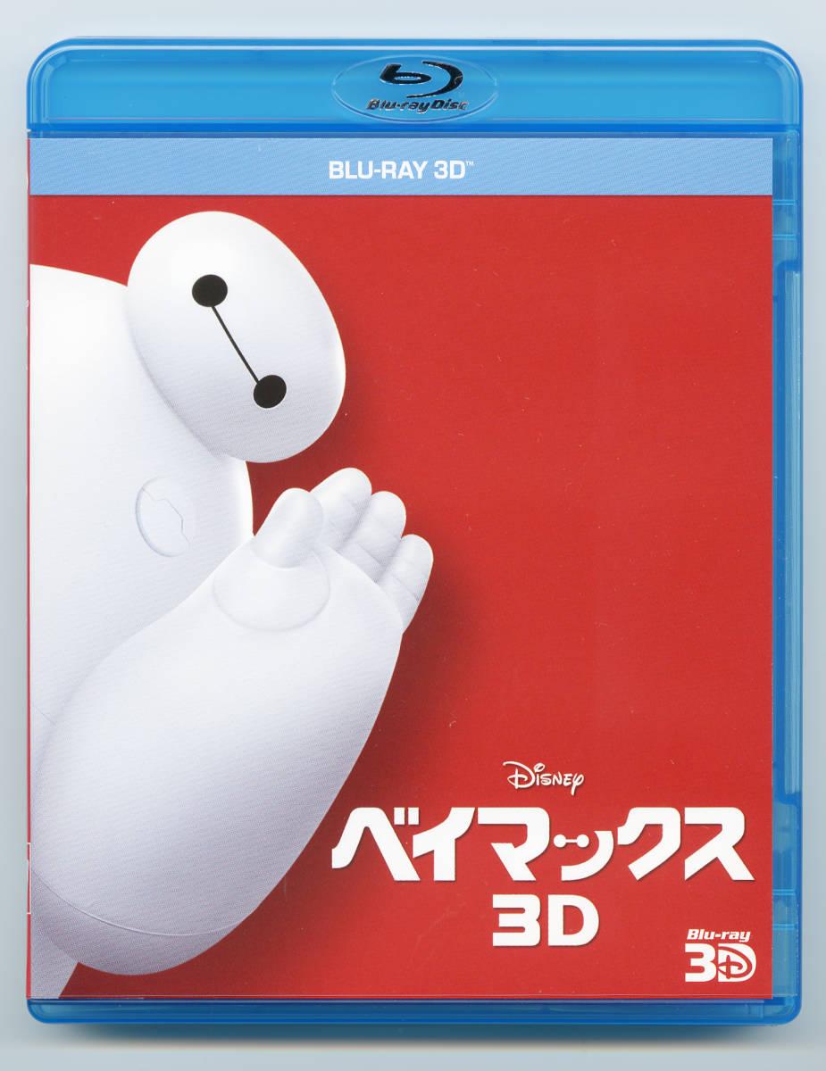 """""""送料無料""""  ベイマックス 3D ブルーレイ_画像1"""