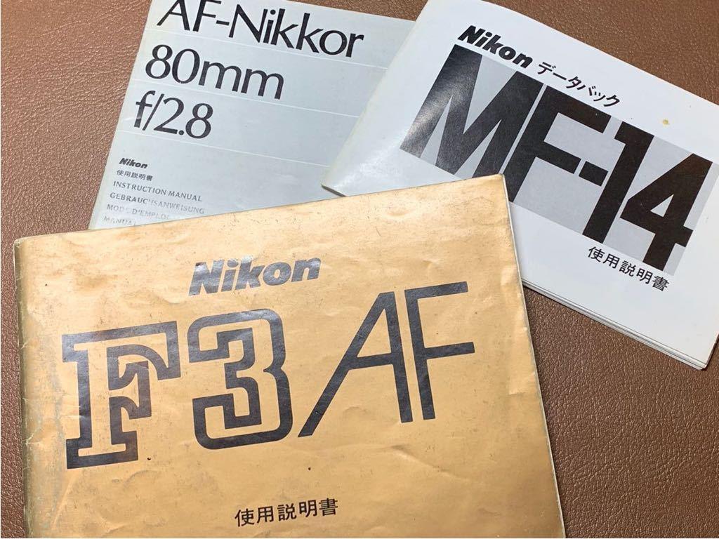 NIKON F3 AF + AF-NIKKOR 80mm 1:2.8 動作品_画像9