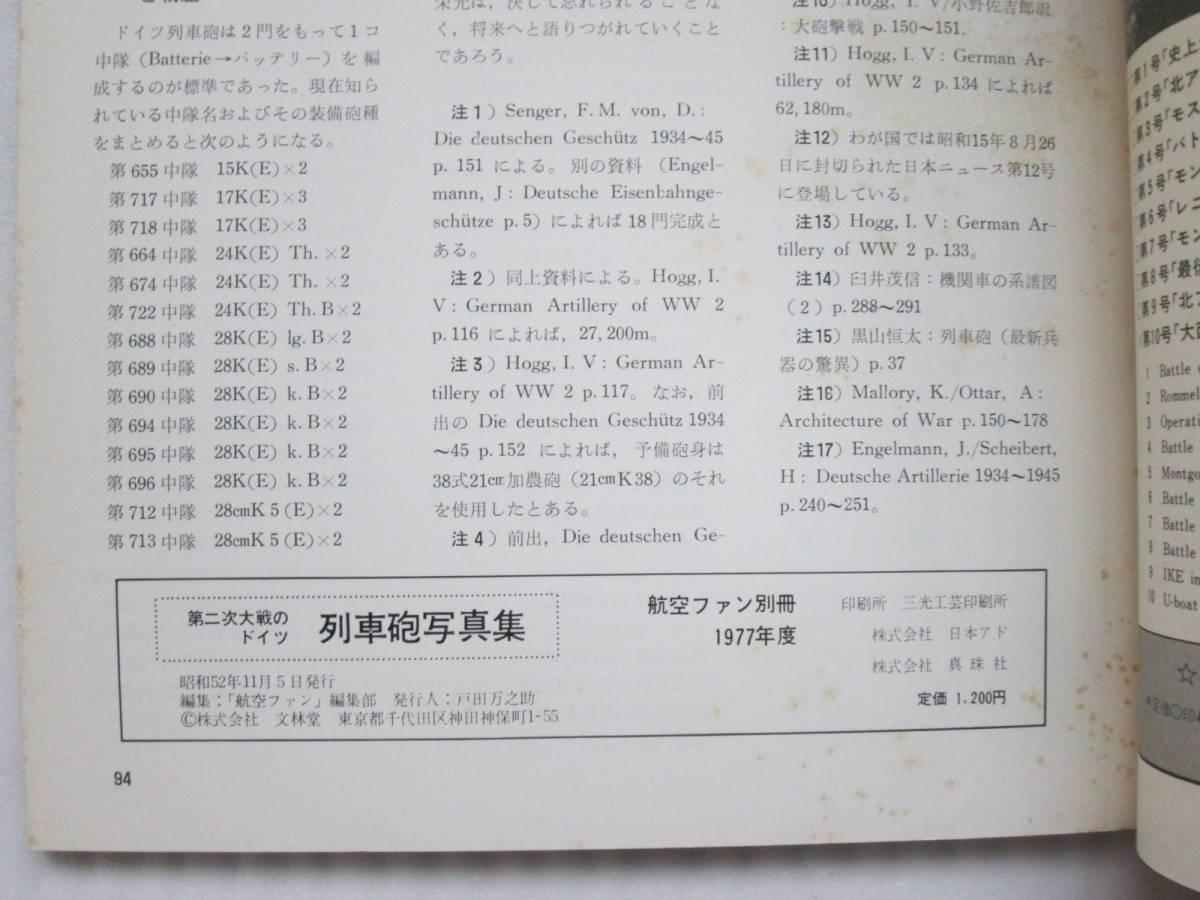 第二次大戦のドイツ列車砲写真集 航空ファン別冊 文林堂 昭和52年 ※滲みヨゴレ 背割れ ページ背部傷み等あり_画像10