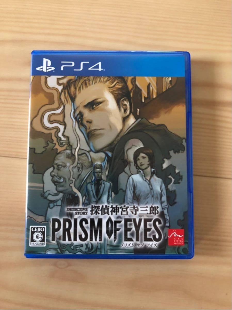 PS4 探偵 神宮寺三郎 PRISM OF EYES プリズム オブ アイズ クリックポスト 送料無料