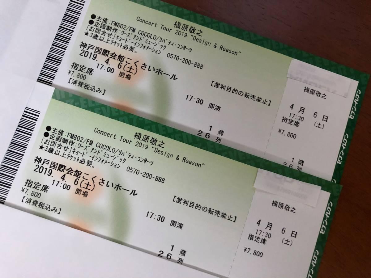 槇原敬之★2019 Design&Reason★神戸 4月6日(土)★1階連番★2枚