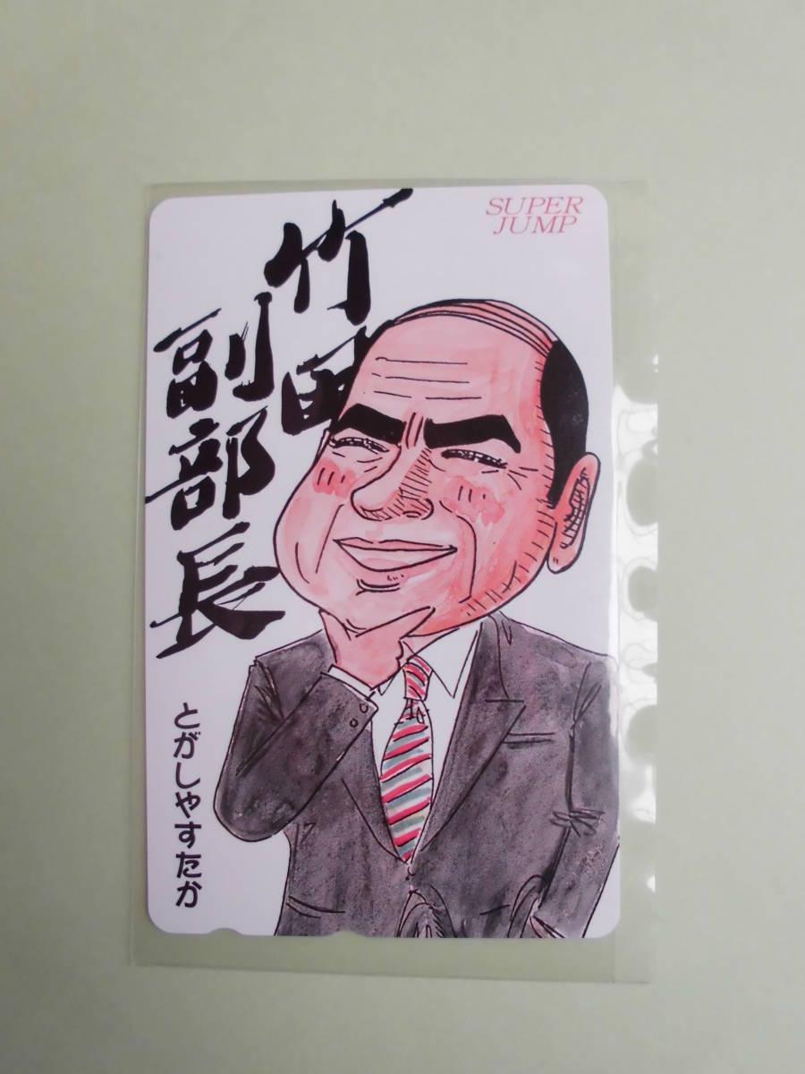 とがしやすたか先生「竹田本部長」テレホンカード_画像1
