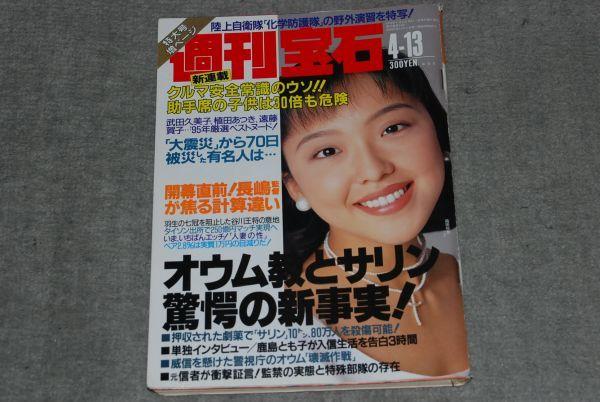 d1131) 週刊宝石 特大号 1995年4月13日 オウム教 サリン 出版社_画像1