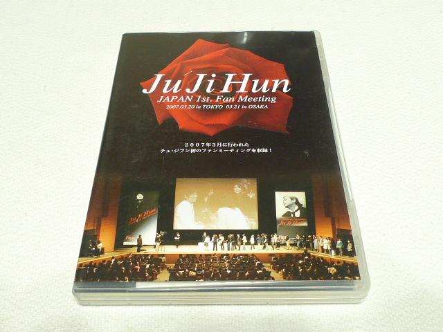 DVD★ チュ・ジフン 2007 JAPAN 1st Fan Meeting ★ファンミーティング_画像1