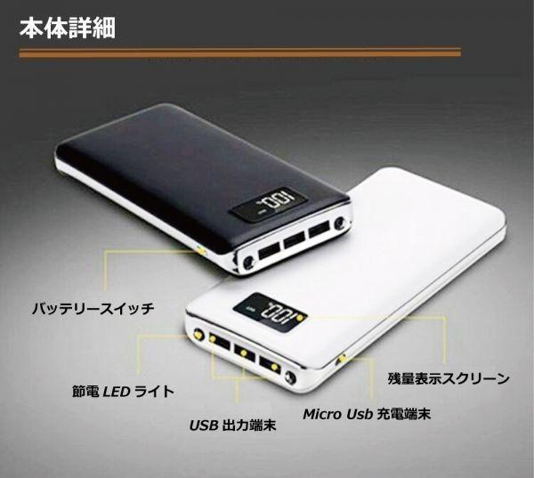 新品 ★50000mah★ CDBW-BK モバイルバッテリー 3台対応 大容量 LED付 液晶スクリーン スマホバッテリー iPhone7/8/X Android ブラック_画像3
