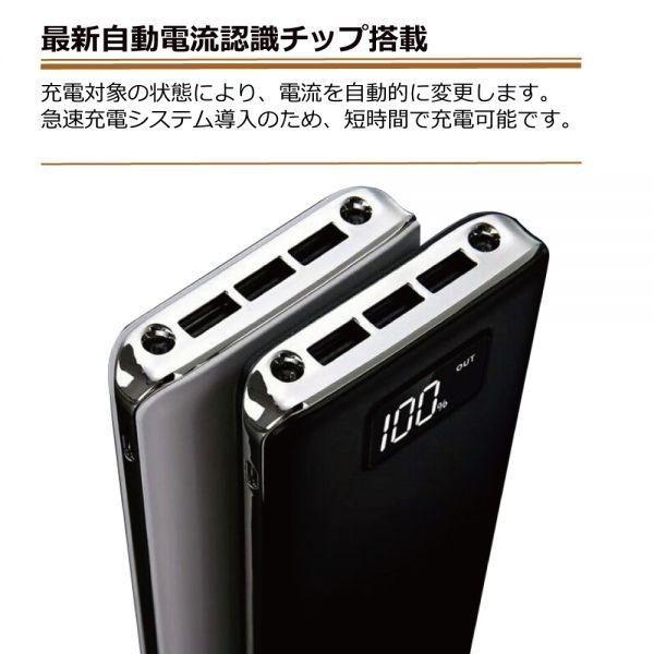 新品 ★50000mah★ CDBW-BK モバイルバッテリー 3台対応 大容量 LED付 液晶スクリーン スマホバッテリー iPhone7/8/X Android ブラック_画像7