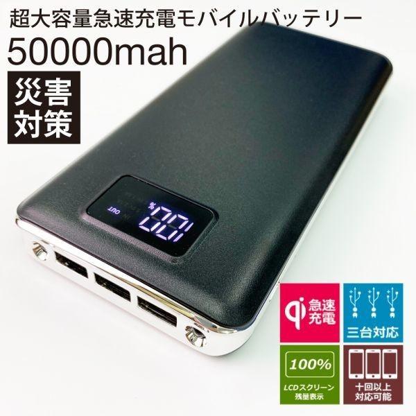 新品 ★50000mah★ CDBW-BK モバイルバッテリー 3台対応 大容量 LED付 液晶スクリーン スマホバッテリー iPhone7/8/X Android ブラック