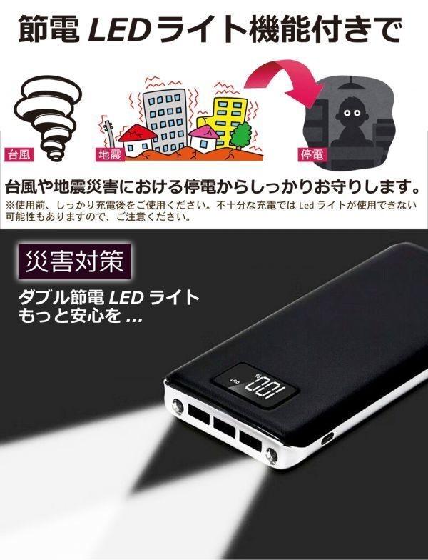 新品 ★50000mah★ CDBW-BK モバイルバッテリー 3台対応 大容量 LED付 液晶スクリーン スマホバッテリー iPhone7/8/X Android ブラック_画像5