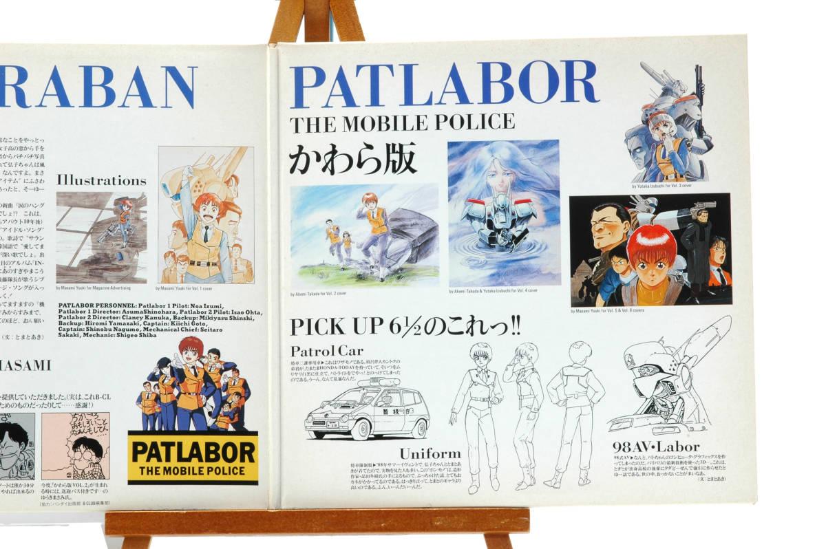 [Delivery Free] LD Mobile Police PATLABOR Patlabor VOL. 6 1/2 機動警察パトレイバー VOL.6 1/2 かわら版[tag7777]_画像3