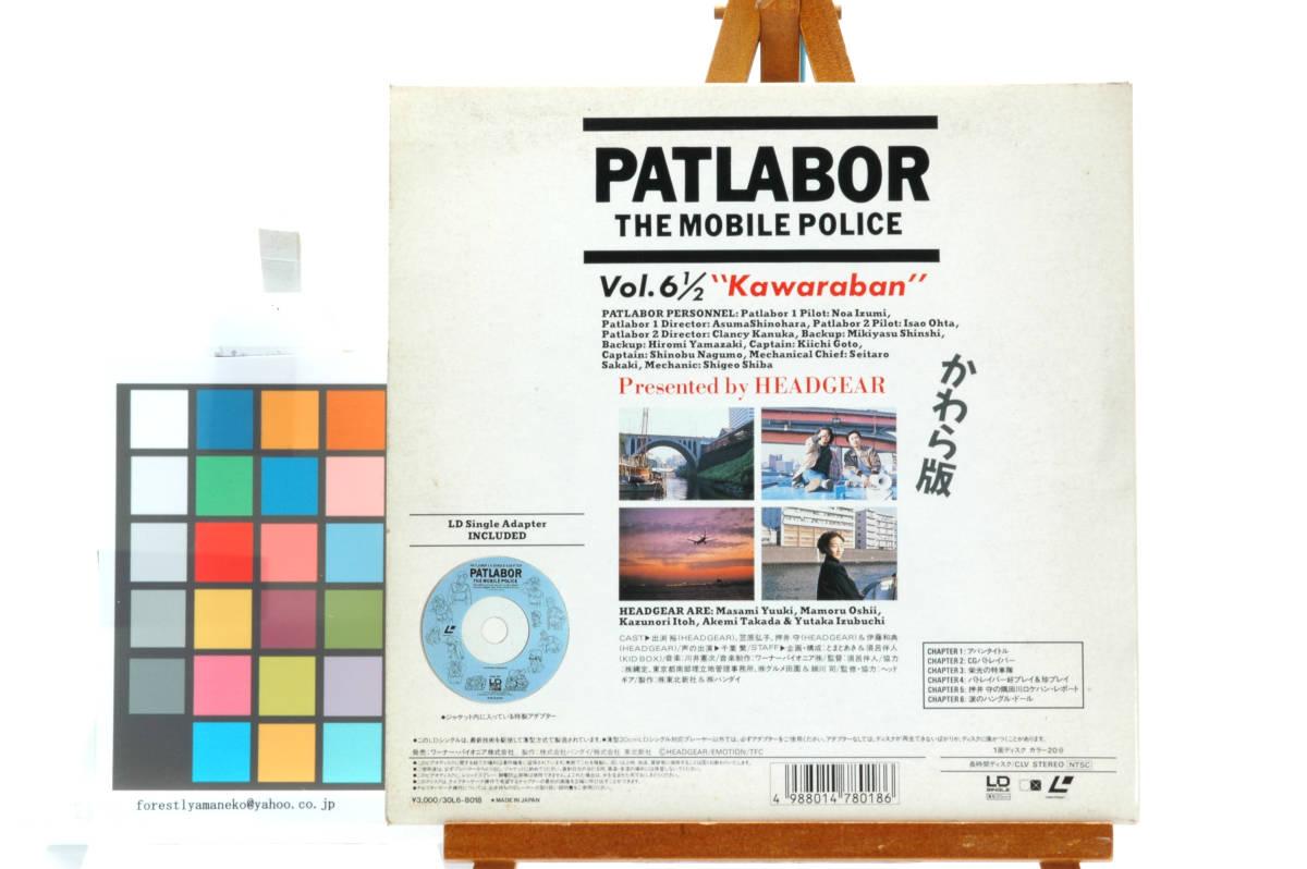 [Delivery Free] LD Mobile Police PATLABOR Patlabor VOL. 6 1/2 機動警察パトレイバー VOL.6 1/2 かわら版[tag7777]_画像5