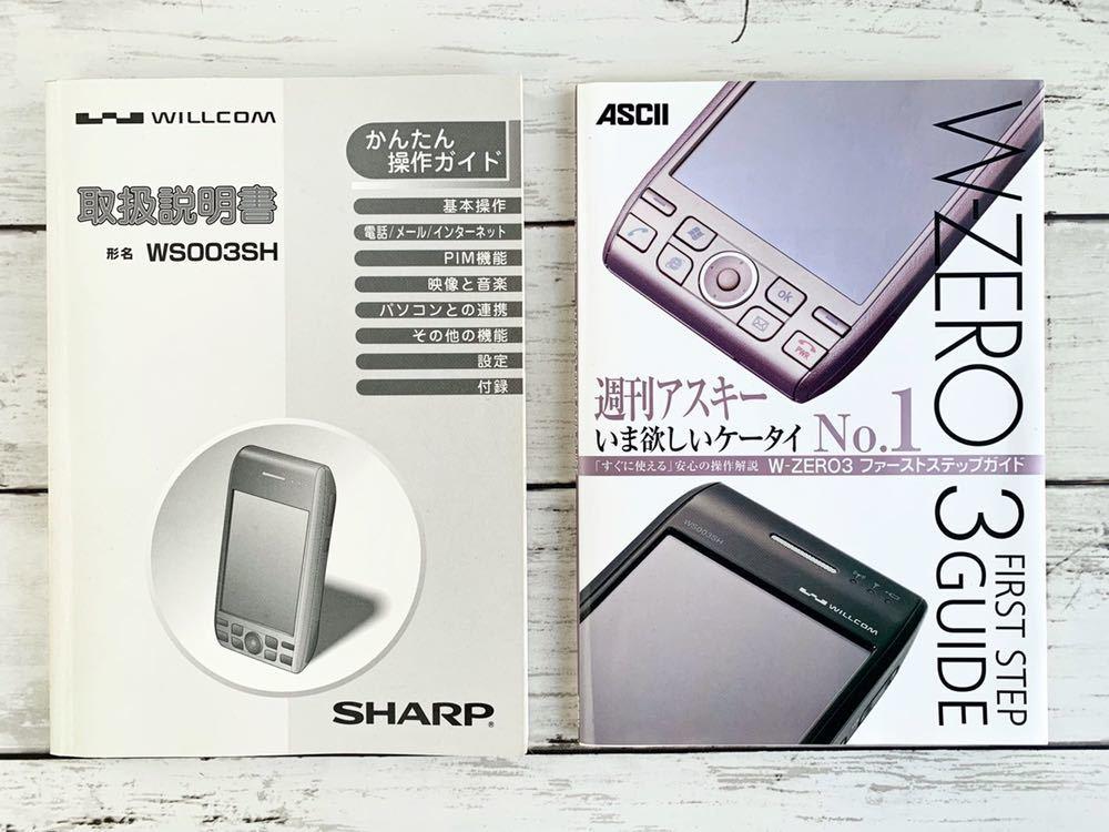 ■ ウィルコム WS003SH1(S)【起動確認済】(美品/送料無料あり!)  スマホ 携帯電話 ガラケー WILLCOM シャープ SHARP_画像9