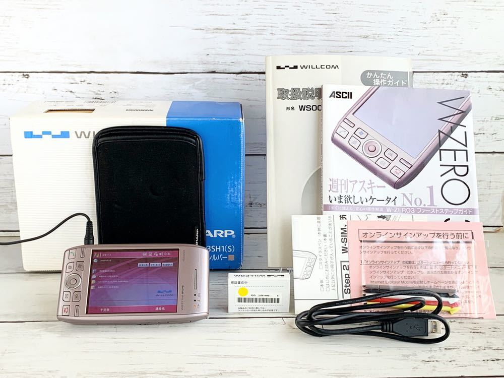 ■ ウィルコム WS003SH1(S)【起動確認済】(美品/送料無料あり!)  スマホ 携帯電話 ガラケー WILLCOM シャープ SHARP