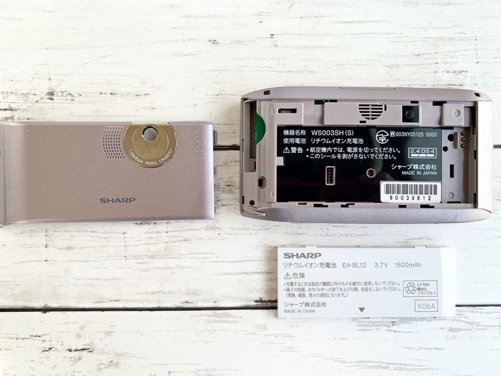 ■ ウィルコム WS003SH1(S)【起動確認済】(美品/送料無料あり!)  スマホ 携帯電話 ガラケー WILLCOM シャープ SHARP_画像7