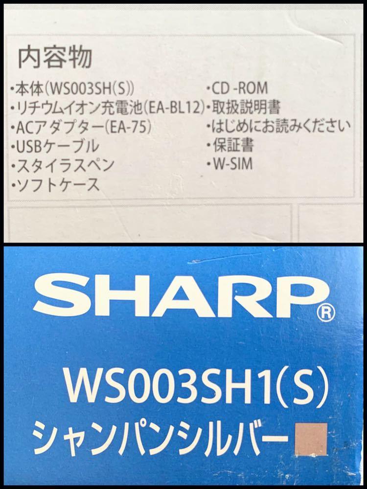 ■ ウィルコム WS003SH1(S)【起動確認済】(美品/送料無料あり!)  スマホ 携帯電話 ガラケー WILLCOM シャープ SHARP_画像10