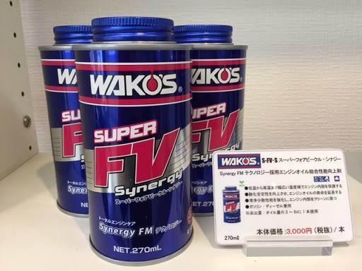 WAKO'S スーパーフォアビークルシナジー!!3本セット!エンジンオイル添加剤!★送料無料★赤字覚悟★