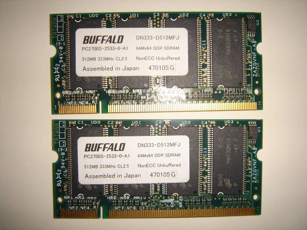 ノート用メモリー512MB×2枚組 PC2700 200Pin DDR-SO-DIMM