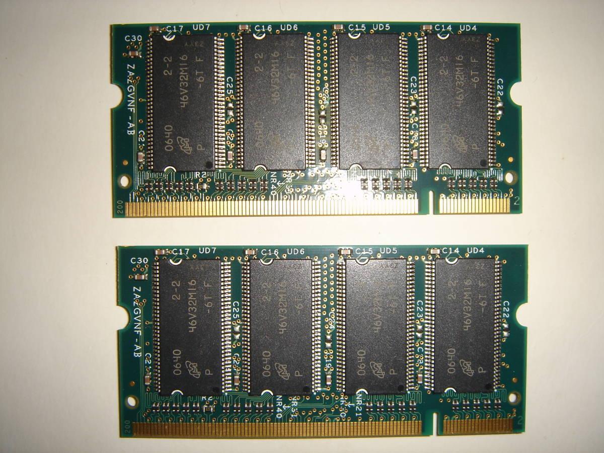 ノート用メモリー512MB×2枚組 PC2700 200Pin DDR-SO-DIMM_画像2