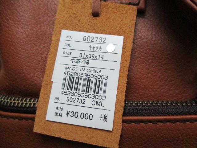 新品★AXE★牛革と綿製★リュックサックにもショルダーバッグにもトートーバッグにもなる3wayバッグ★定価税込32,400円_定価は、税込32,400円です。