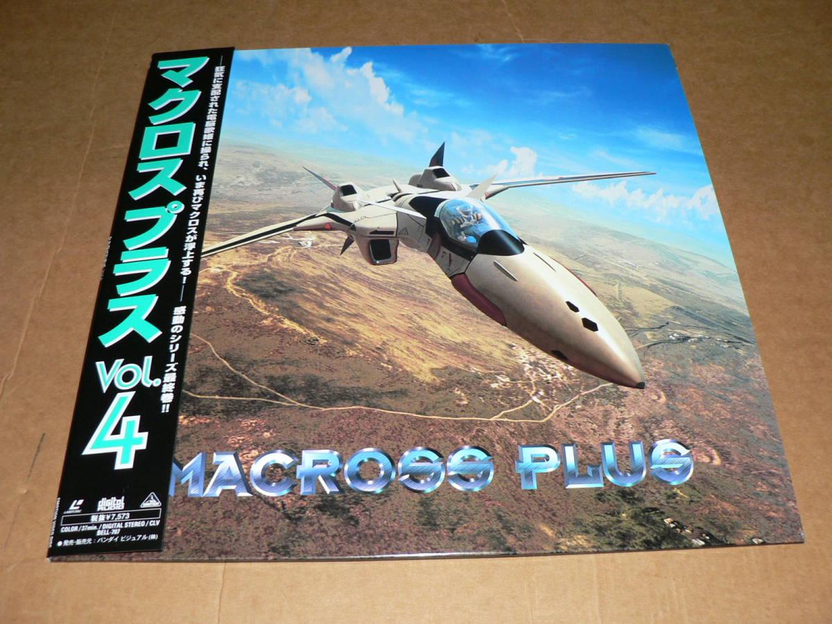 LD/「マクロスプラス VOL.4」 監督:渡辺信一郎、音楽:菅野よう子 '95年盤/帯付き、美盤、ほぼ美品_帯・ジャケとも概ね良好