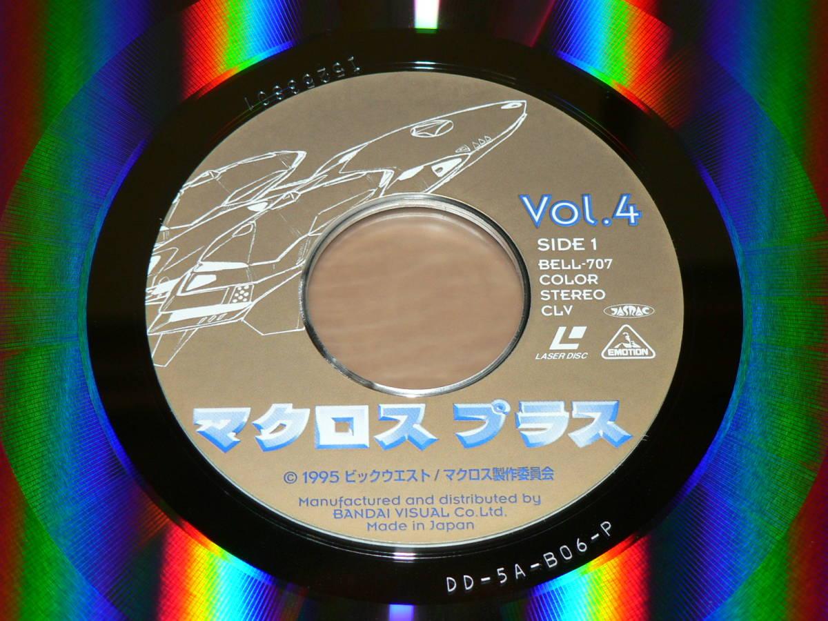 LD/「マクロスプラス VOL.4」 監督:渡辺信一郎、音楽:菅野よう子 '95年盤/帯付き、美盤、ほぼ美品_盤質良好な美盤。
