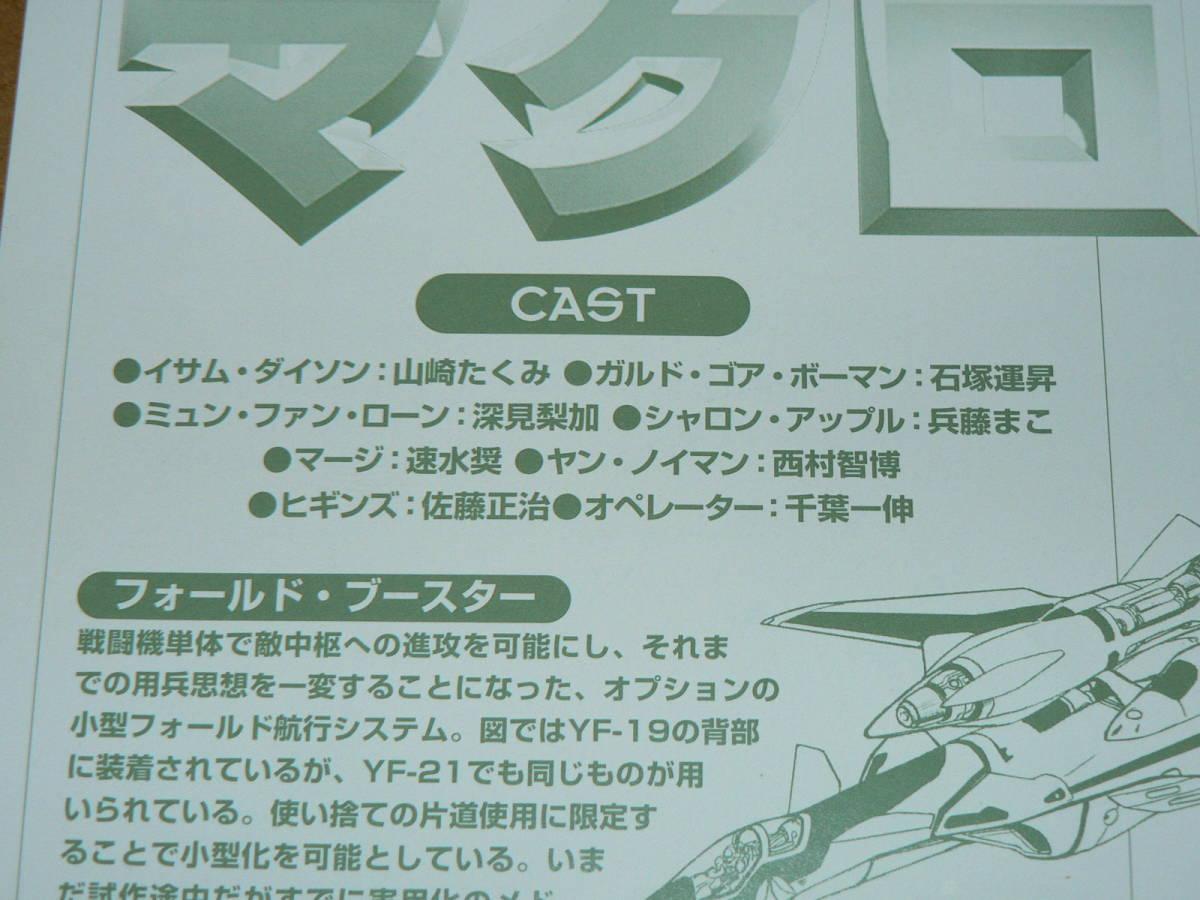 LD/「マクロスプラス VOL.4」 監督:渡辺信一郎、音楽:菅野よう子 '95年盤/帯付き、美盤、ほぼ美品_キャスト