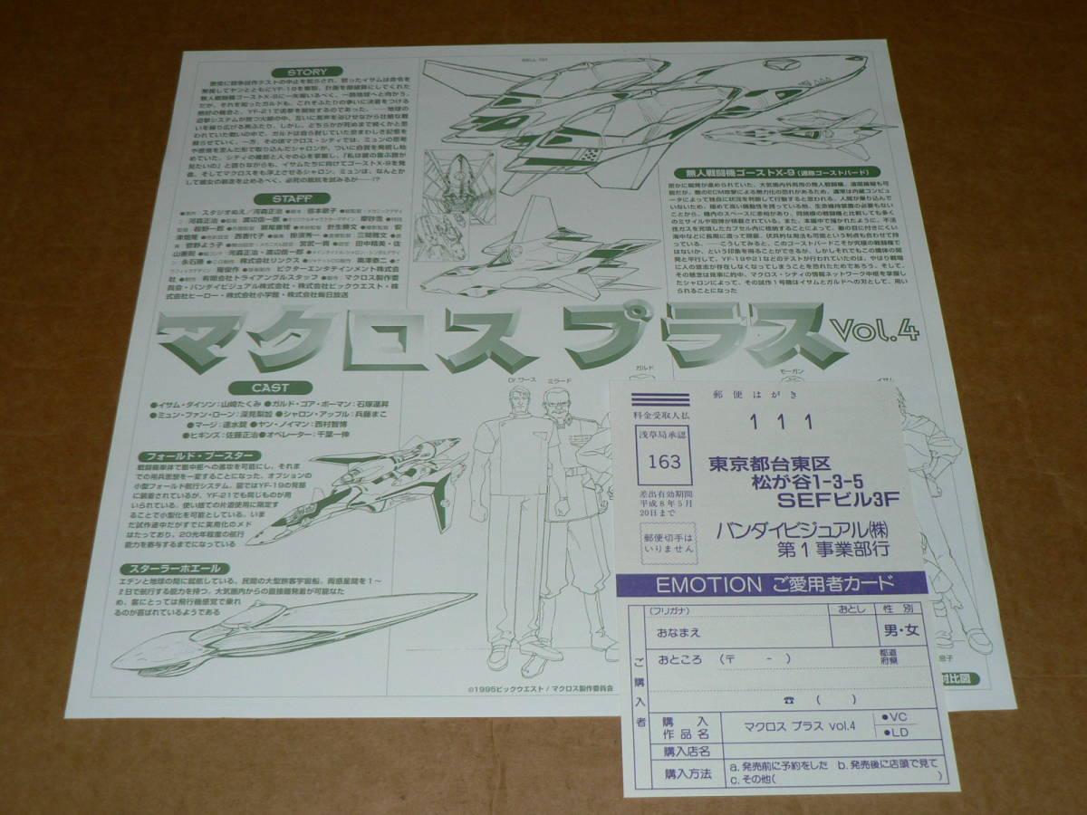 LD/「マクロスプラス VOL.4」 監督:渡辺信一郎、音楽:菅野よう子 '95年盤/帯付き、美盤、ほぼ美品_解説書・アンケート葉書とも概ね良好